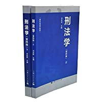 Criminal Law (Fourth Edition)(Chinese Edition)