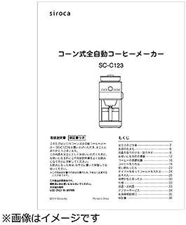 シロカ コーン式コーヒーメーカー 取扱説明書 (SC-C123) (対応型番:SC-C123)