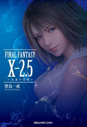 小説 FINAL FANTASY X-2.5 ~永遠の代償~ (GAME NOVELS)