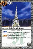 バトルスピリッツ 千年雪の要塞都市 / アルティメットバトル01 / シングルカード / BS24-091