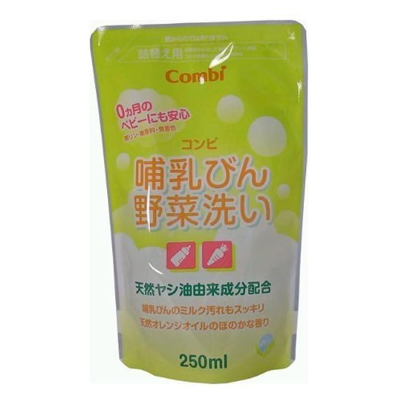 パン体操ワーディアンケースコンビ 哺乳瓶 野菜洗い 詰替え用 250ml 哺乳びん 洗剤 0ヶ月