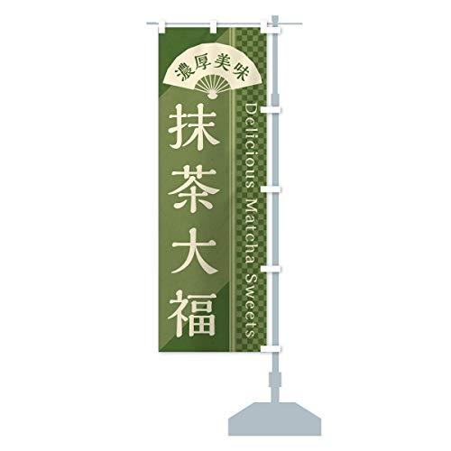 抹茶大福/抹茶スイーツ のぼり旗 サイズ選べます(ジャンボ90x270cm 右チチ)