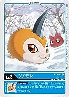 デジモンカードゲーム BT5-002 ツノモン U