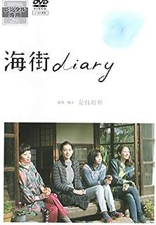 海街diary DVDレンタル