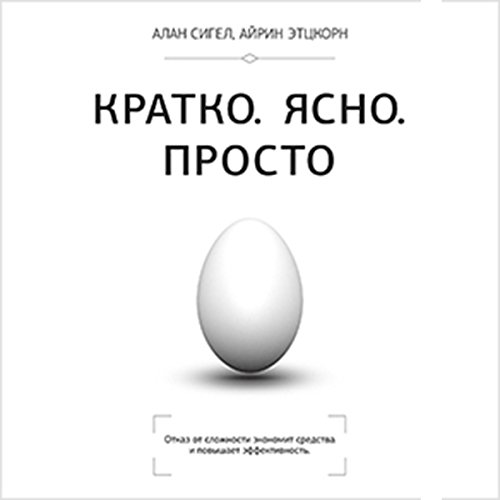 Simple [Russian Edition] audiobook cover art