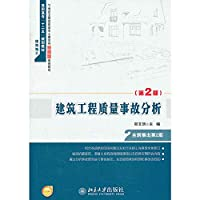 Construction Engineering Quality Accident Analysis - (2nd Edition)(Chinese Edition)