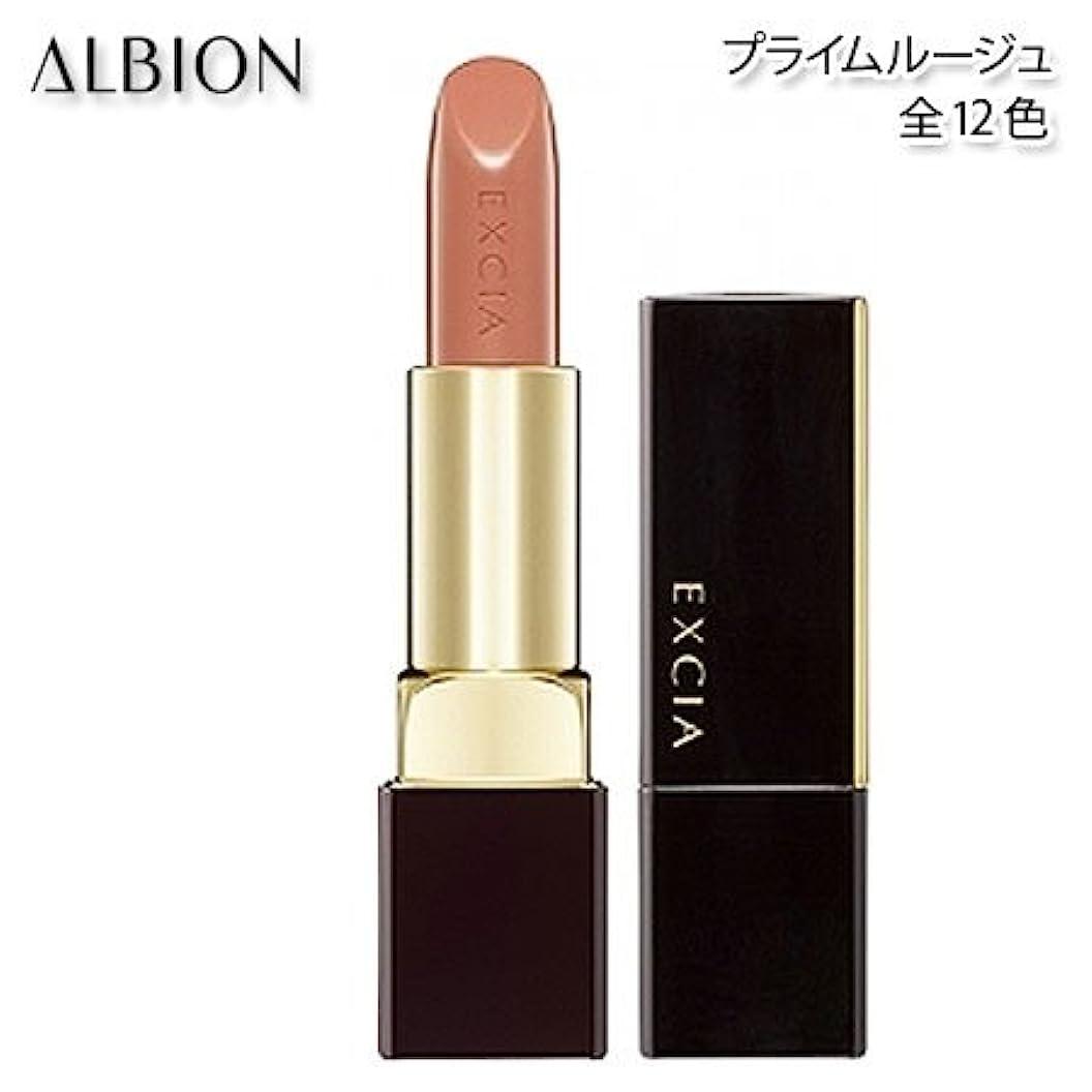 アルビオン エクシア AL プライムルージュ 4.2g 12色 -ALBION- BE400