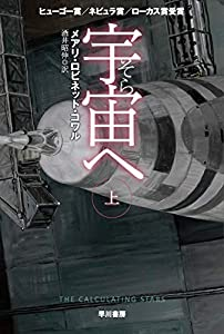 宇宙【そら】へ 上 (ハヤカワ文庫SF)
