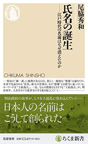 氏名の誕生 ――江戸時代の名前はなぜ消えたのか (ちくま新書)の詳細を見る