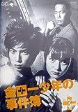 金田一少年の事件簿 VOL.3[VPBX-11396][DVD]