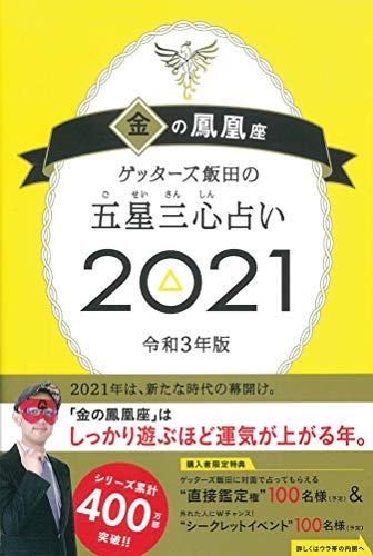 ゲッターズ飯田の五星三心占い2021 金の鳳凰座の詳細を見る
