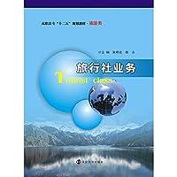 """高职高专""""十二五""""规划教材·旅游类/旅行社业务"""