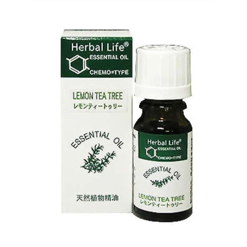 著名な粒子限界Herbal Life レモンティートゥリー 10ml