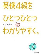 【CD付】英検4級 を ひとつひとつわかりやすく。 (学研英検シリーズ)