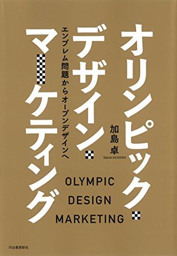 オリンピック・デザイン・マーケティング: エンブレム問題からオープンデザインヘの詳細を見る