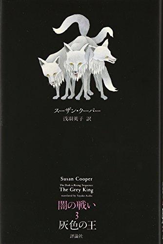 闇の戦い〈3〉灰色の王 (ファンタジークラシックス)