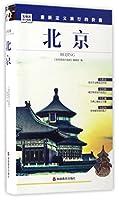 北京/发现者旅行指南