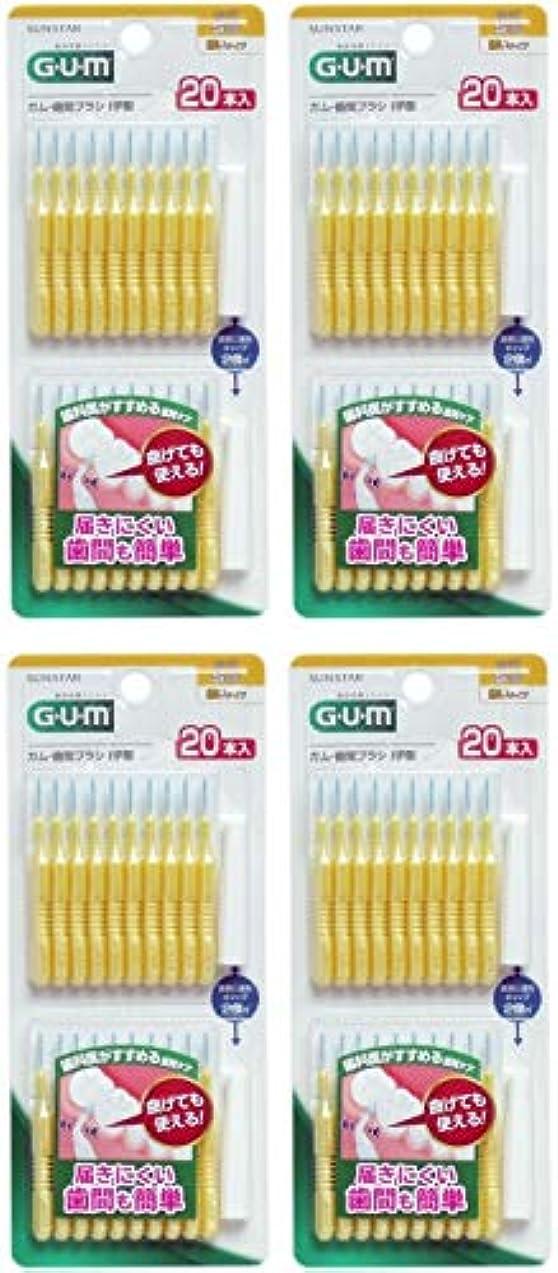 アクロバット予防接種する発揮する【まとめ買い】GUM歯間ブラシ I字型 S 20P【×4個】