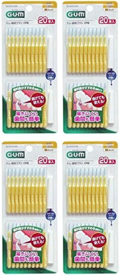 販売員サワー参加する【まとめ買い】GUM歯間ブラシ I字型 S 20P【×4個】