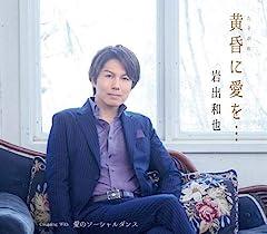 岩出和也「黄昏に愛を…」のジャケット画像