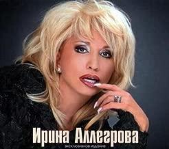 irina allegrova mp3