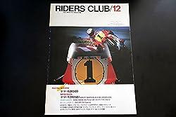 RIDERS CLUB(ライダーズ・クラブ) 1985年12月号No.90