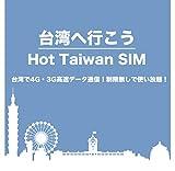 Hot Taiwan 台湾SIMカード インターネット 3日 4G・3Gデータ通信高速無制限使い放題(速度制限なし)SIM-TSTAR台湾之星 (3 Days)