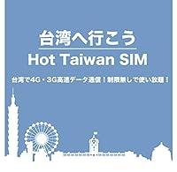 Hot Taiwan 台湾SIMカード インターネット 4日 4G・3Gデータ通信高速無制限使い放題(速度制限なし)SIM-TSTAR台湾之星 (4 Days)