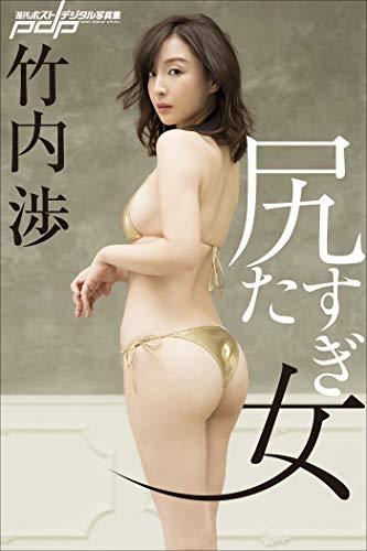 竹内渉 尻すぎた女 週刊ポストデジタル写真集