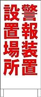 シンプルA型スタンド看板「警報装置設置場所(赤)」【その他・最安】全長1m