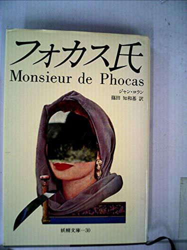 フォカス氏 (1981年) (妖精文庫〈30〉)