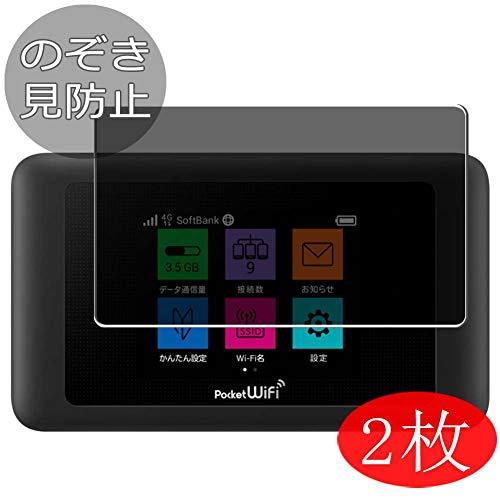 VacFun 2 Piezas Anti Espia Protector de Pantalla para Y Mobile Pocket WiFi 603HW / SoftBank 601HW, Screen Protector Sin Burbujas Película Protectora (Not Cristal Templado) Filtro de Privacidad