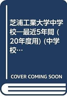 芝浦工業大学中学校―最近5年間 (20年度用) (中学校別入試問題集シリーズ (M6★))