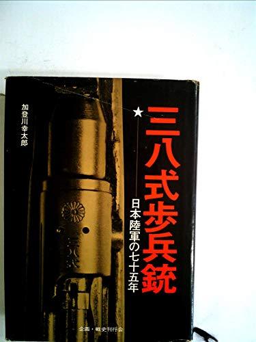 三八式歩兵銃―日本陸軍の七十五年 (1975年)