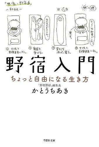野宿入門―ちょっと自由になる生き方 (草思社文庫)