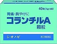 【第2類医薬品】コランチルA顆粒 40包 ×2