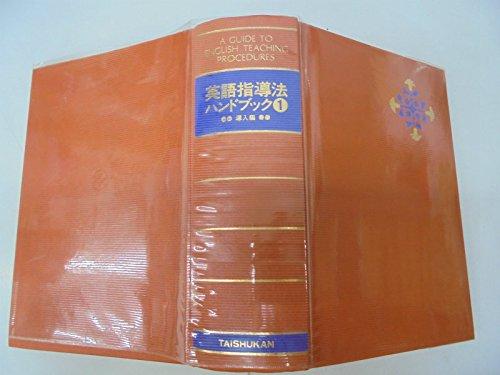 英語指導法ハンドブック〈導入編〉 (1976年)の詳細を見る