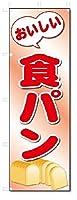 のぼり のぼり旗 おいしい 食パン (W600×H1800)