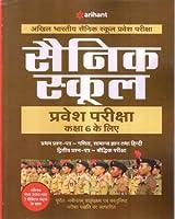 Akhil Bhartiy Sainik School Pravesh Pariksha Sainik School Pravesh Pariksha Class 6 Exam Guide in Hindi