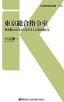 [川辺謙一]の東京総合指令室 (交通新聞社新書)