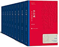 李自成(1-10)(茅盾文学奖获奖作品全集4)
