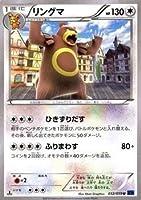 ポケモンカードXY リングマ 青い衝撃(PMXY8)/シングルカード