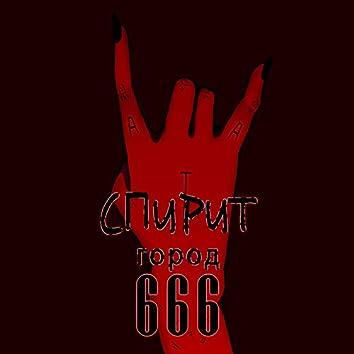 Город 666