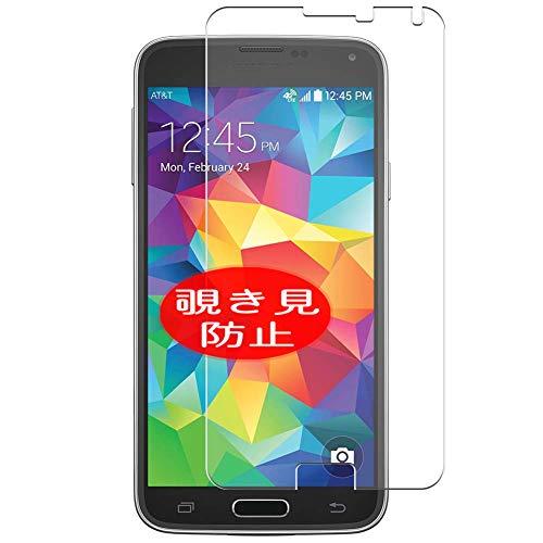 VacFun Anti Espia Protector de Pantalla, compatible con Samsung Galaxy S5 docomo SC-04F/au SCL23 i9600 g9006 g9006v, Screen Protector Filtro de Privacidad Protectora(Not Cristal Templado) NEW Version