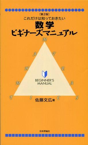 数学ビギナーズマニュアル 第2版