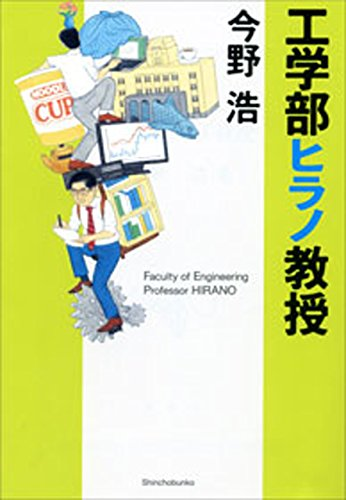 工学部ヒラノ教授(新潮文庫)