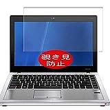 VacFun Anti Espia Protector de Pantalla Compatible con HP ProBook 5330m 13.3', Screen Protector Sin Burbujas Película Protectora (Not Cristal Templado) Filtro de Privacidad New Version