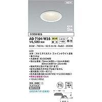 コイズミ LED防雨防湿ダウン AD7101W35