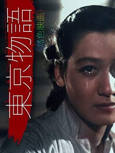 東京物語 (然色映画)