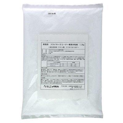 ニイタカ 業務用油汚れ落とし洗浄剤 フライヤークリーナー専用中和剤 1.2kg×4袋 中和剤*粉末